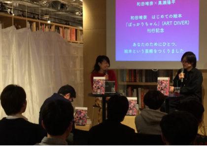 映像記録|和田唯奈×黒瀬陽平トーク 銀座蔦屋書店(19/3/27 )