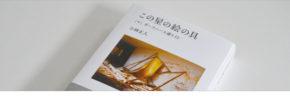 konohoshi_eye